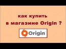 Sims 4. Как купить игру в Origin ? | How to buy in Origin ?