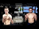 Igor Letsko vs Prokip Pavlyuk | RFP / MMA Bushido - WEST FIGHT 25