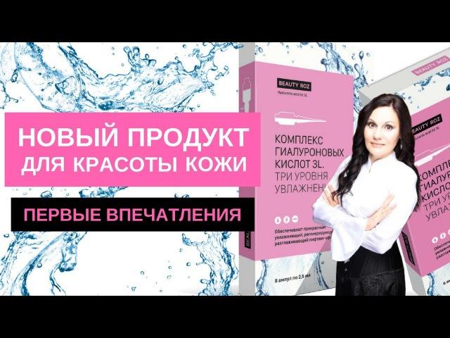 Новый продукт Родника здоровья - гиалуроновая кислота