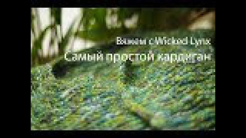 Вяжем с WickedLynx Самый простой кардиган