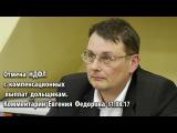 Отмена НДФЛ с компенсационных выплат дольщикам. Комментарии Евгения Федорова 31....