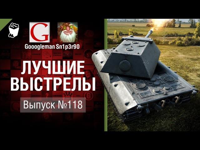Лучшие выстрелы №118 от Gooogleman и Sn1p3r90 World of Tanks