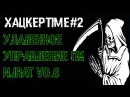 ХацкерTime 2: njRAT v0.6(Удаленный доступ)