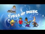 Стили музыки на английском языке