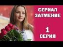 Затмение 1 серия из 8 Мелодрама сериал 2016. Премьера 2016. Русские мелодрамы