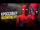 Дэдпул и Человек-Паук в одном фильме Ломающие новости.