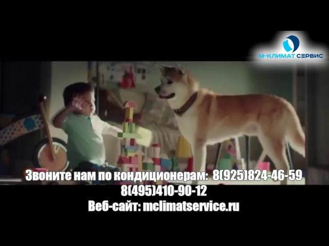 Реклама кондиционеров Mitsubishi Electric - Друг на все времена (2017) М-Климат Сервис.