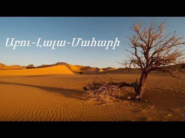 Աբու Լալա Մահարի - ընթերցում է Վլադիմիր Աբա