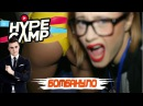 Зашквар ЮТУБА БодиМания vs Hype Camp