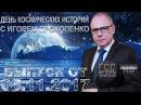 День космических историй с Игорем Прокопенко. Выпуск от 08.11.2017(HD)