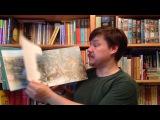 Валь М., Амбросиани Б. Сага о людях из Бирки эпохи викингов
