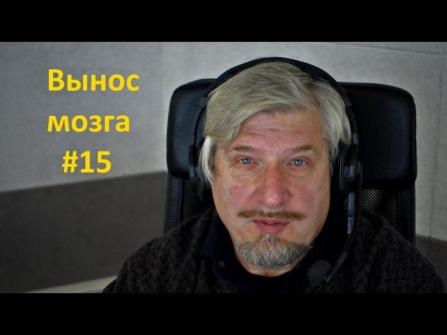 Сергей Савельев Вынос мозга 15 Соматическая чувствительность