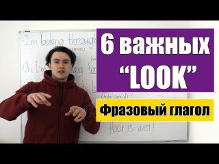 "Топ 6 основных значений фразового глагола ""look""."