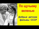Фильм Сказка *По Щучьему Веленью