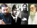 Сергей Есенин. Григорий Распутин. Лев Толстой. Ткачёв Андрей