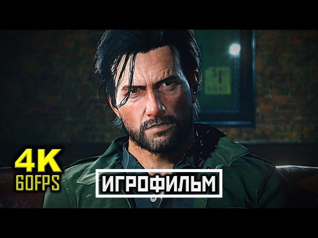 The Evil Within 2 ИГРОФИЛЬМ Все Катсцены Минимум Геймплея PC 4K 60FPS