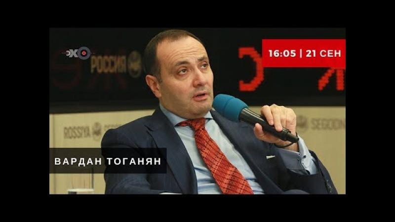 Интервью / Посол Армении Вардан Тоганян 21.09.17