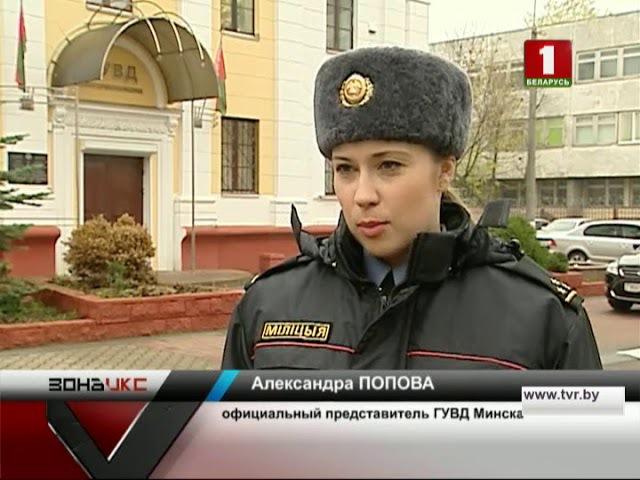 В центре Минска задержан закладчик психотропов. Зона Х