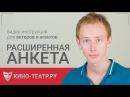 Сайт кино-театр.ру видео инструкция для актеров и агентов