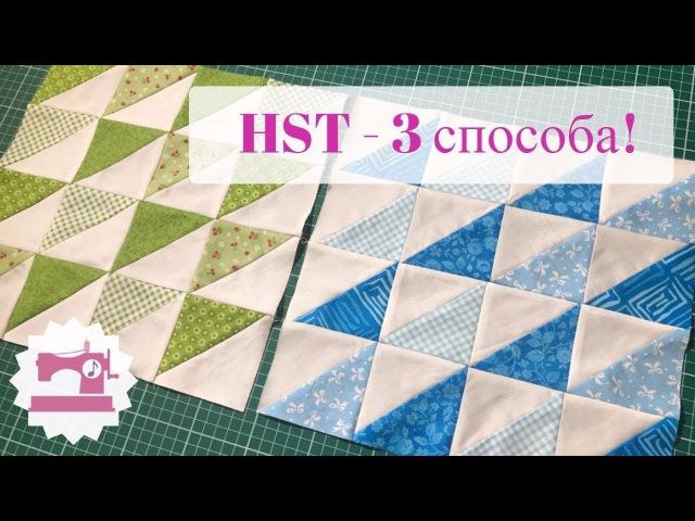 3 способа - блок Квадрат из двух Треугольников / HST - см и дюймы