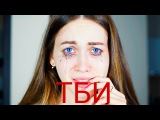 ТБИ Anny May спаси!