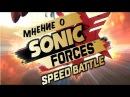 Мнение о Sonic Forces speed battle