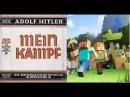 ГОРЯЧАЯ ШТУЧКА! МОНТАЖИК .MINECRAFT ИЛИ Mein Kampf