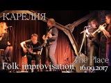 Карелия - Folk improvisation (The Place 16.09.2017)