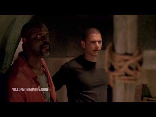Побег (2008) | Сезон 3 Серия 11 | Дубляж РЕН-ТВ