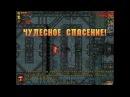 Прохождение GTA 2 - Миссия 65 Чудесное спасение! Район 3, Русская мафия