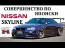 Nissan Skyline GTR Скайлайн ЛУЧШЕЕ ЧТО СОЗДАВАЛА ЯПОНИЯ