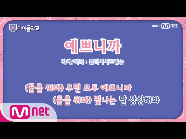 Idol School 아이돌학교 교가 예쁘니까 가창 연습영상 Full VER. 170701 EP.0
