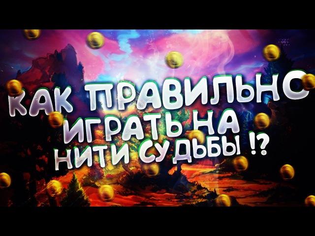 Аллоды Онлайн 8.0.2 / Как правильно играть на Нити Судьбы !?