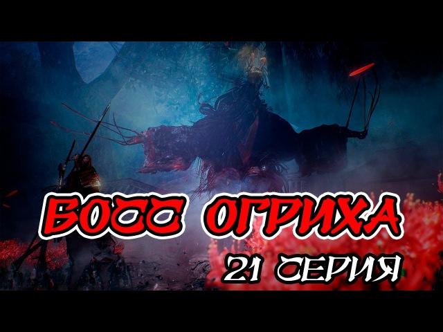 БОСС ОГРИХА - Сюжетное прохождение Nioh [21 серия]