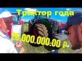 Трактор за 26 миллионов! Fendt 1050 vario. День поля.