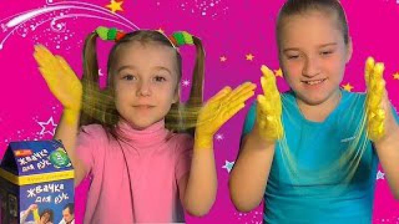 Жвачка для рук химичесий опыт дома Hand Gum experiments at home