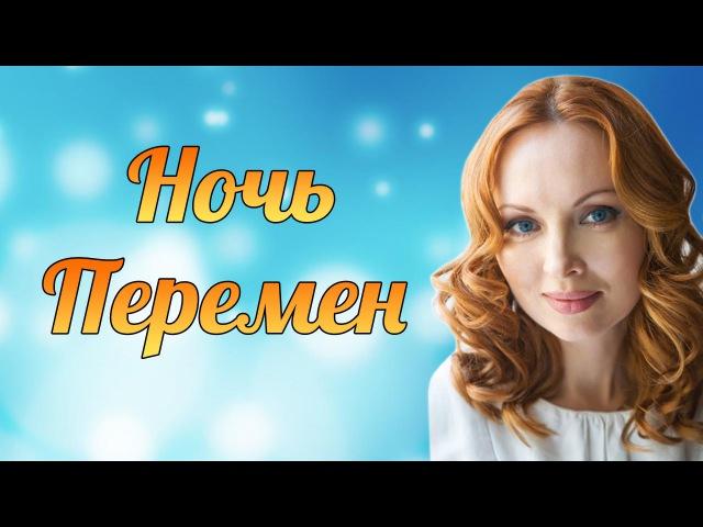 Ночь Перемен смотреть русские мелодрамы 2016 года