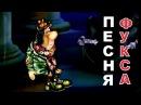 Приключения капитана Врунгеля - Песня картежника Фукса - песни из советских мультфильмов