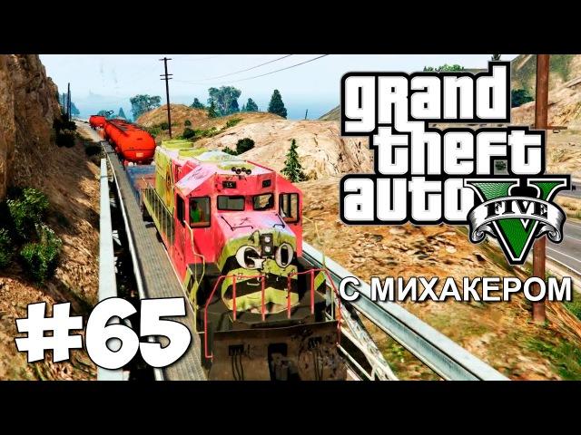 Лучшие видео youtube на сайте main-host.ru GTA 5 Online Смешные моменты 65 - Управляемый поезд