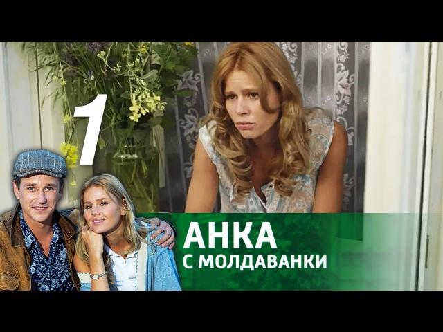 Анка с Молдаванки - Серия 1 (2015)