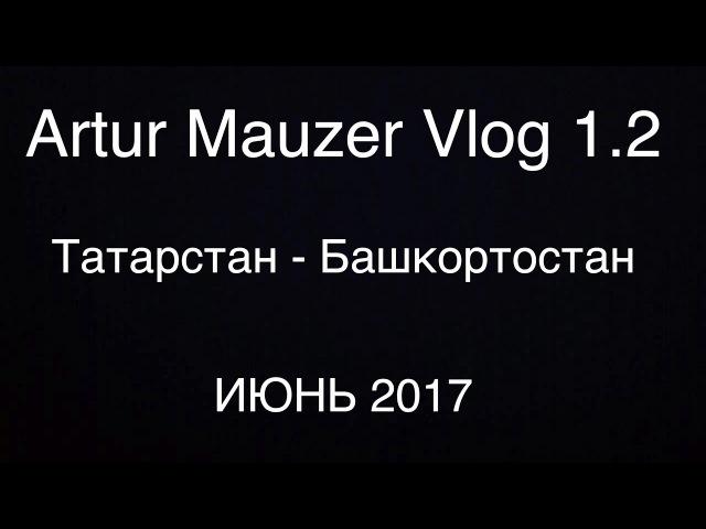 Международный конкурс кубызистов и исполнителей узляу памяти Роберта Загретдинова