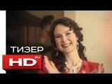 Любовь прет-а-порте - Русский Тизер-Трейлер (2017)