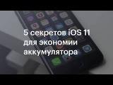 5 секретов iOS 11 для экономии аккумулятора
