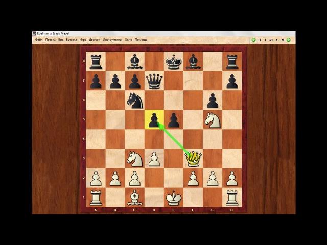ЧУДЕСНАЯ партия, которую любят все шахматисты. Школа шахмат d4-d5