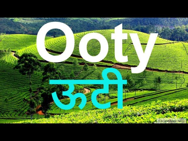 Ooty ऊटी तमिलनाडु का लोकप्रिय पर्यटक स्थल, प्र232