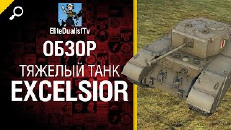Тяжелый танк Excelsior обзор от EliteDualistTv World of Tanks