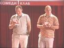 Камеди Клаб • 4 сезон • Камеди Клаб, 4 сезон, 22 выпуск