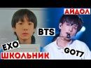 АЙДОЛЫ ДО И ПОСЛЕ ДЕБЮТА! EXO, BTS, BIGBANG, GOT7