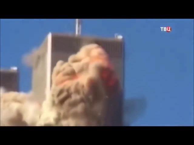 Взрыв башен близнецов Прорвалась правда 11 сентября