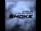 73. DJ Butesha - Smoke (November 2017)